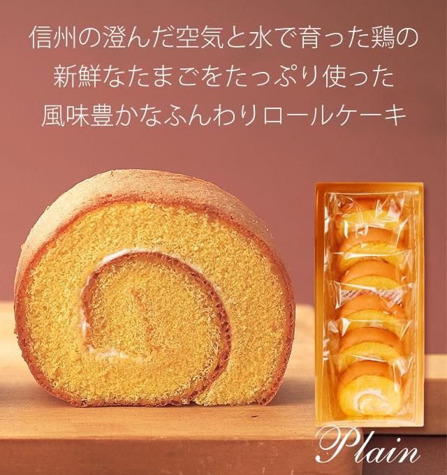 ふんわりロールケーキ プレーン