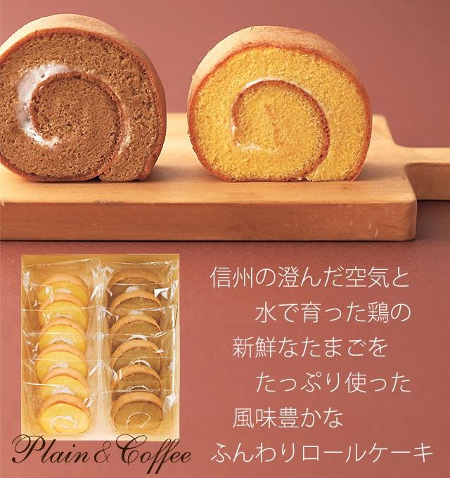 ふんわりロールケーキ (12個入り)