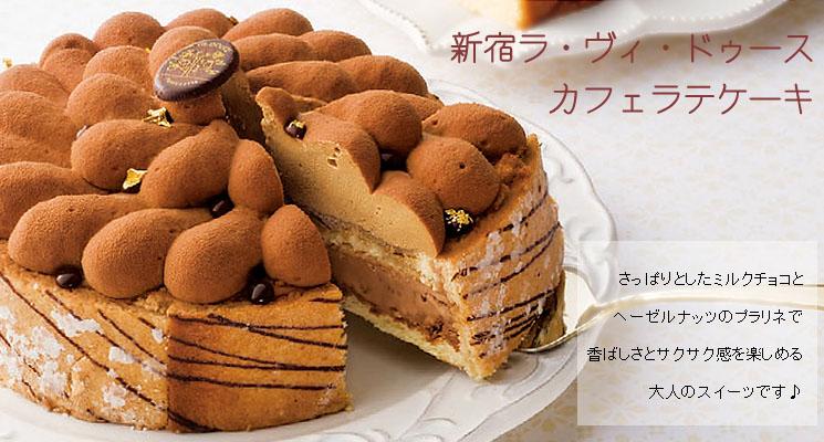 新宿ラ・ヴィ・ドゥース カフェラテケーキ