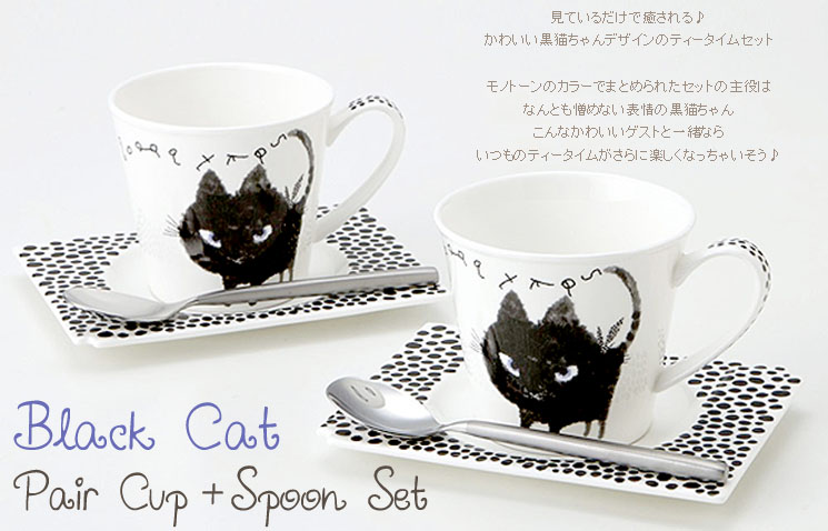 「癒され黒猫ちゃんの ペアカップ&スプーンのギフトセット」詳細説明