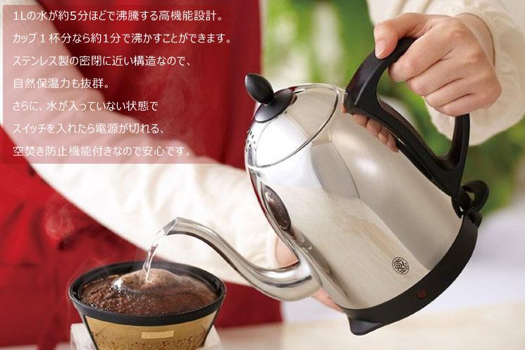 「5分で沸騰OK!ラッセルホブスのプロ仕様カフェケトル(1L)」詳細説明2