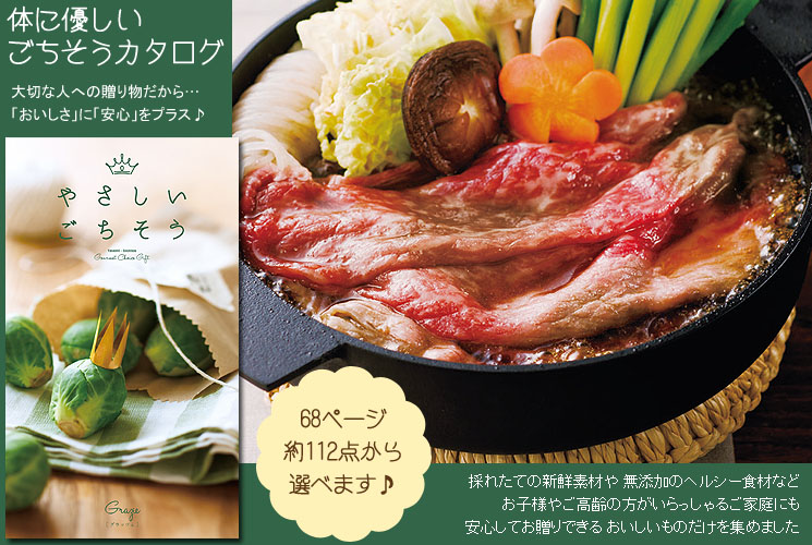 体に優しい ごちそうグルメのカタログギフト(5000円プラン)