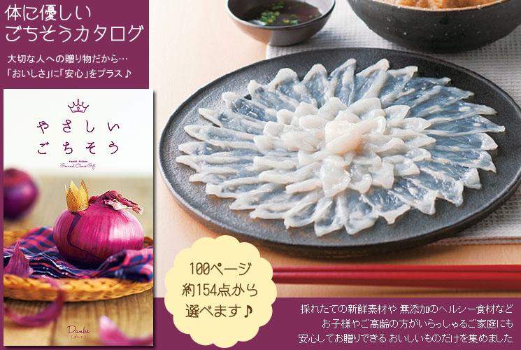 体に優しい ごちそうグルメのカタログギフト(10000円プラン)
