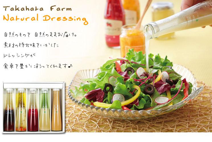 野菜の甘みをたっぷり感じる ナチュラルドレッシング5本セット