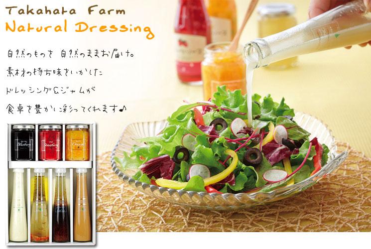 「野菜の甘みをたっぷり感じる ナチュラルドレッシングとジャムの詰め合わせギフト(7pcs)」詳細説明