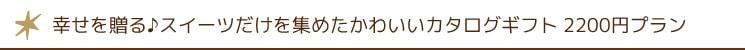 幸せを贈る♪スイーツだけを集めたかわいいカタログギフト(2200円プラン)