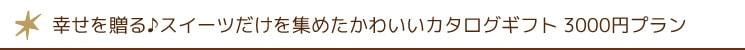 幸せを贈る♪スイーツだけを集めたかわいいカタログギフト(3000円プラン)