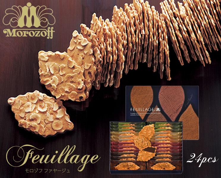「木の葉の形がかわいい♪モロゾフの焼き菓子ギフトセット(ファヤージュ 24pcs)」詳細説明