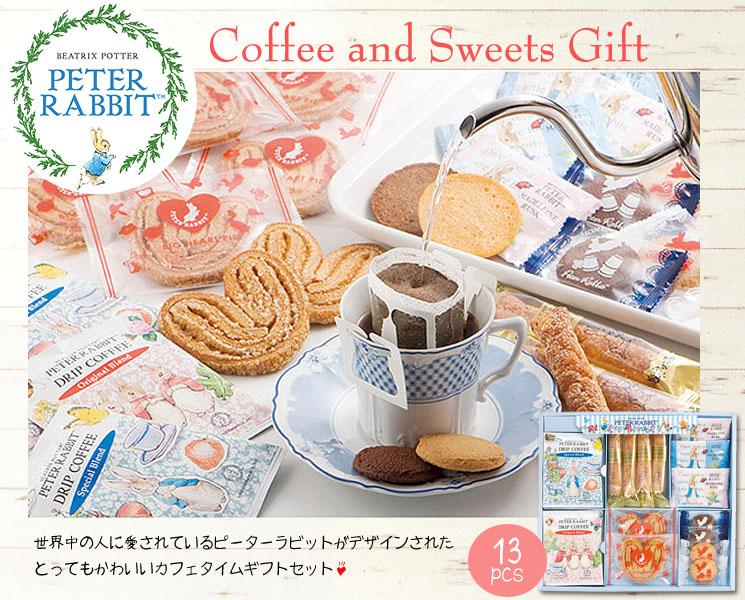 「ピーターラビット  ドリップコーヒー&焼き菓子(13pcs)のカフェタイムギフト」詳細説明