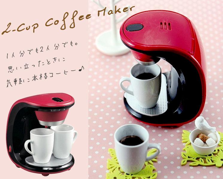 「カップもペアでセット♪2カップコーヒーメーカー」詳細説明
