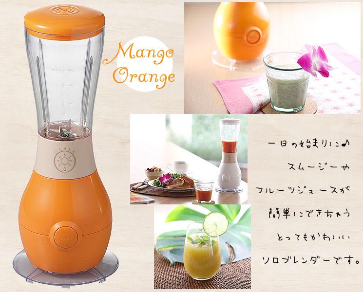 「作ってそのままゴクゴク飲める♪コンパクトソロブレンダー(マンゴーオレンジ)」詳細説明