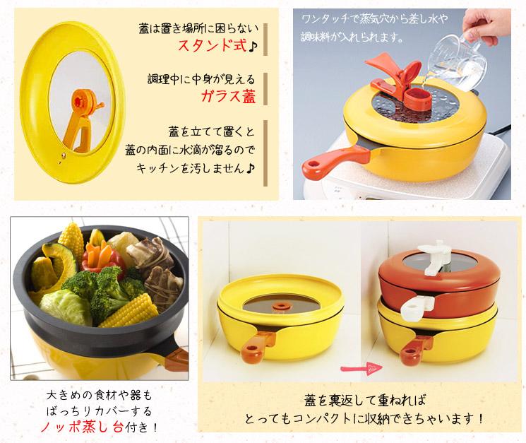 「レシピブック付き♪蒸し台もついてさらに便利に使いやすくなったレミパン☆(24cm+蒸し台 イエロー)」詳細説明3