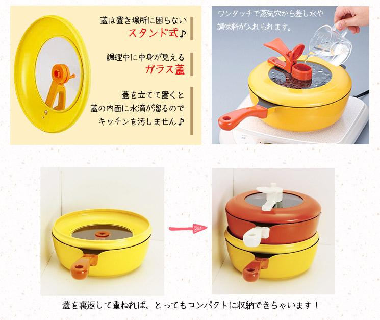 「レシピブック付き♪一台で6通り使える最強レミパン☆(24cm イエロー)」詳細説明3