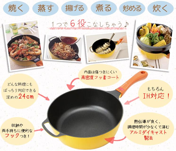 「レシピブック付き♪蒸し台もついてさらに便利に使いやすくなったレミパン☆(24cm+蒸し台 イエロー)」詳細説明2