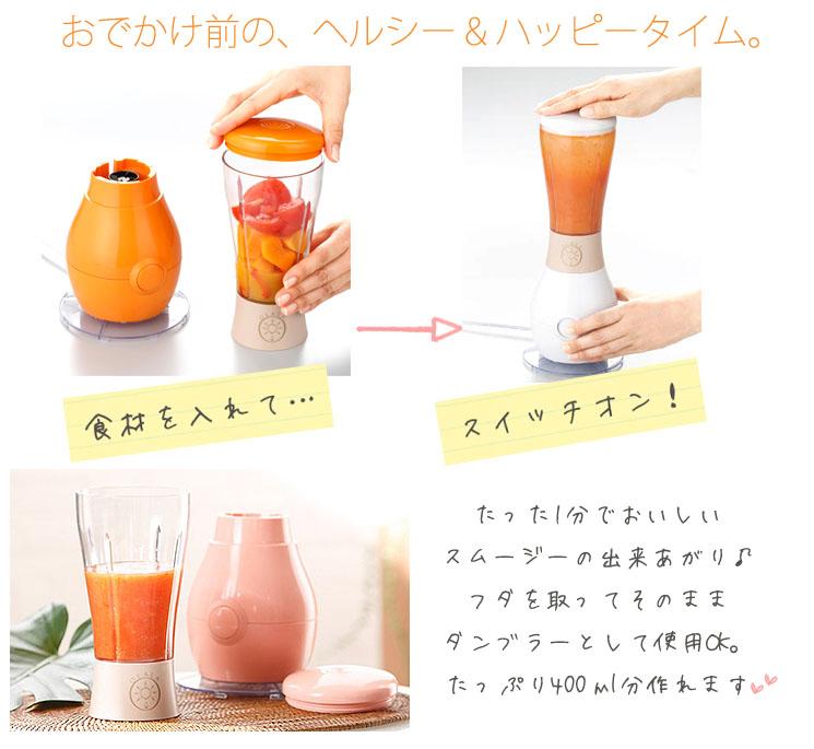 「作ってそのままゴクゴク飲める♪コンパクトソロブレンダー(マンゴーオレンジ)」詳細説明2