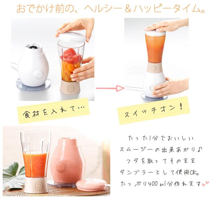 「作ってそのままゴクゴク飲める♪コンパクトソロブレンダー(ココナッツホワイト)」詳細説明2