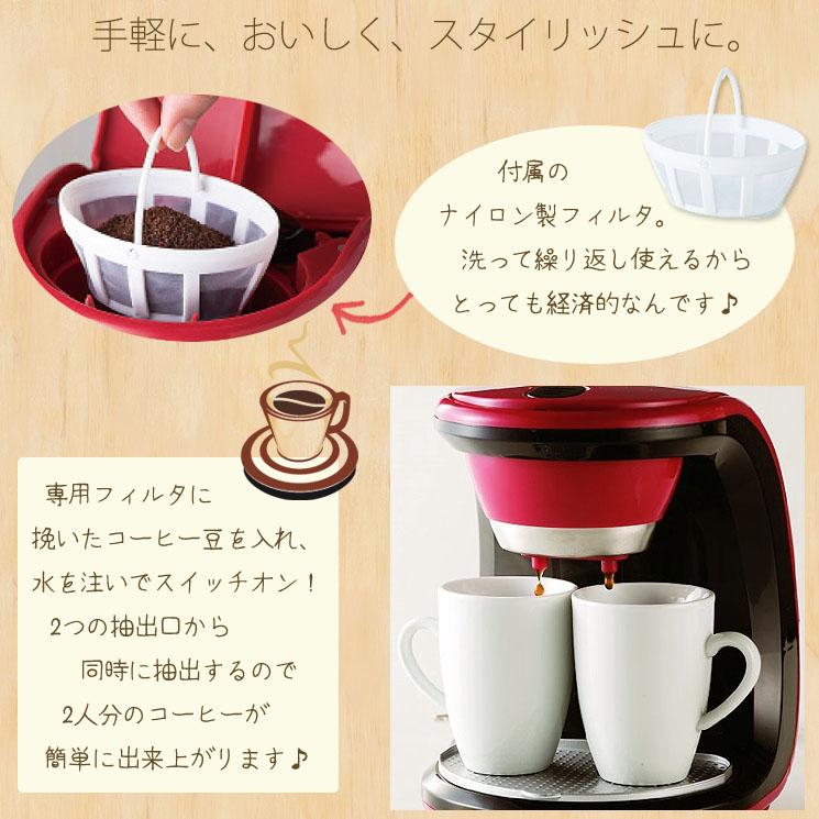 「カップもペアでセット♪2カップコーヒーメーカー」詳細説明2