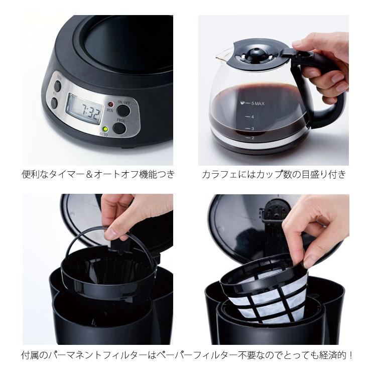 「1人分から5人分まで!便利なタイマー付き ラッセルホブスの5カップコーヒーメーカー(750ml)」詳細説明2