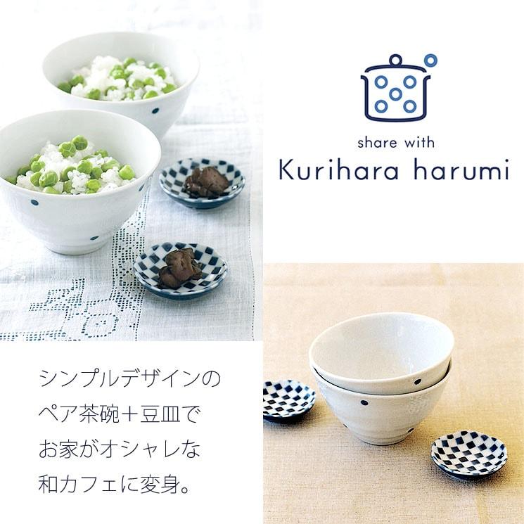 「お家が和カフェに 栗原はるみ ドット柄のペア茶碗セット」詳細説明