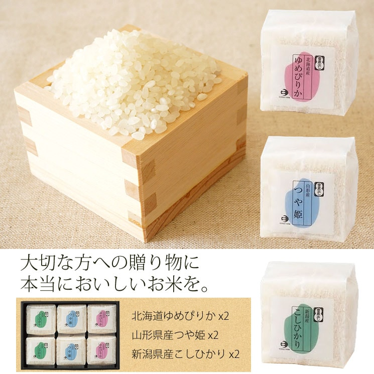 「人気品種のお米を食べ比べ!いつでも新鮮2合ずつのお米ギフト(6pcs)」詳細説明