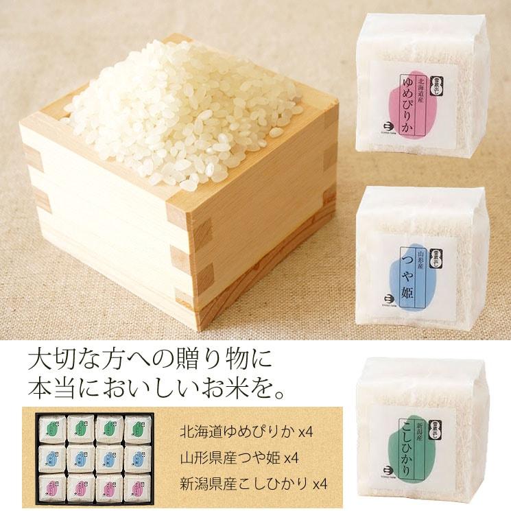 「人気品種のお米を食べ比べ!いつでも新鮮2合ずつのお米ギフト(12pcs)」詳細説明