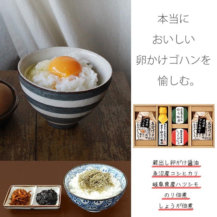 「本当においしい卵かけご飯を楽しむ♪極上蔵出し醤油と厳選お米ギフト(5pcs)」詳細説明
