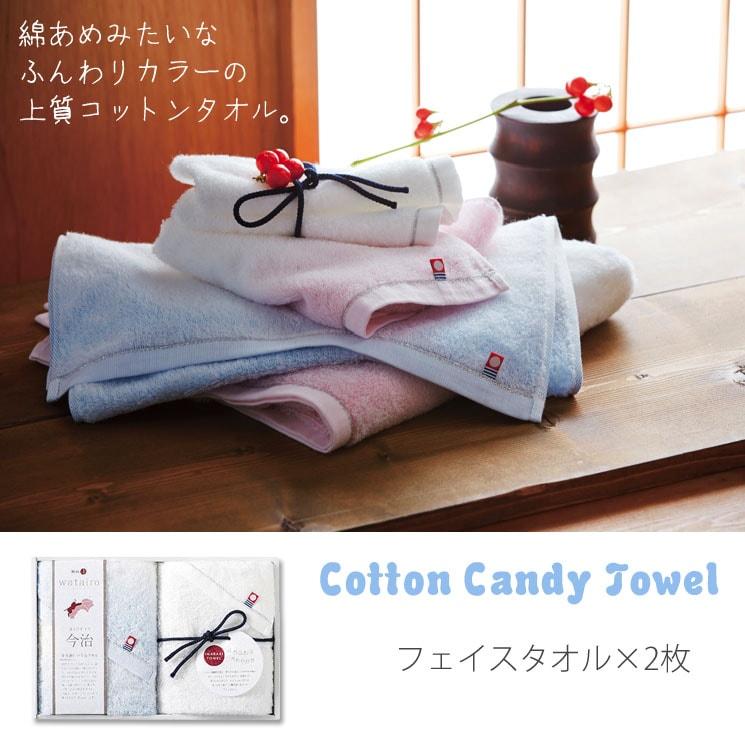 「綿あめカラー ふわふわ今治日本製タオル (フェイス2P)(ブルー)」詳細説明