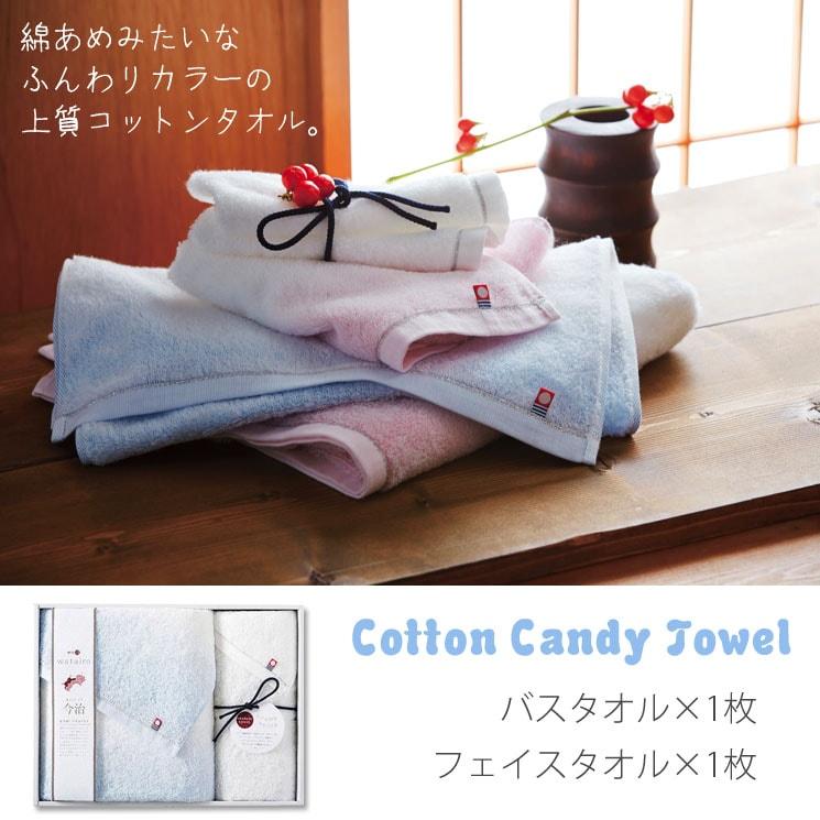 「綿あめカラー ふわふわ今治日本製タオル (バス1P、フェイス1P)(ブルー)」詳細説明