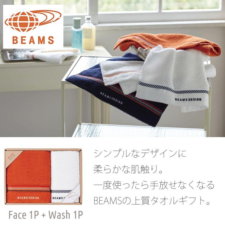 「BEAMS DESIGN 上質を楽しむユニセックスタオル (フェイス1&ウォッシュ1)(オレンジ)」詳細説明