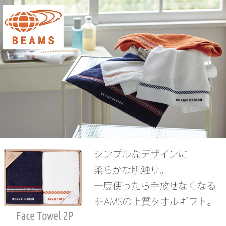 「BEAMS DESIGN 上質を楽しむユニセックスタオル (フェイス2)(ネイビー)」詳細説明