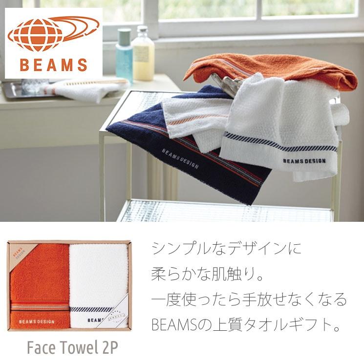 「BEAMS DESIGN 上質を楽しむユニセックスタオル (フェイス2)(オレンジ)」詳細説明