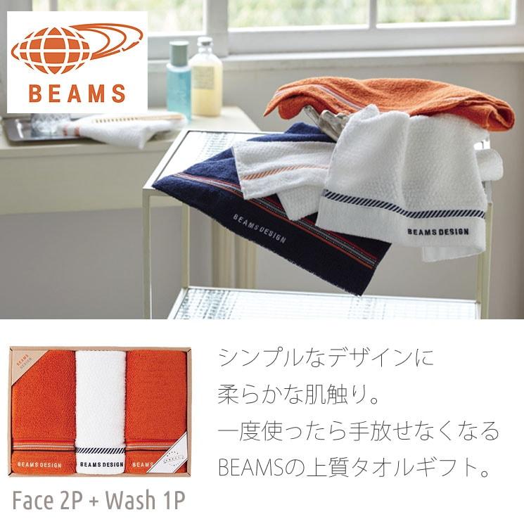 「BEAMS DESIGN 上質を楽しむユニセックスタオル (フェイス2&ウォッシュ1)(オレンジ)」詳細説明