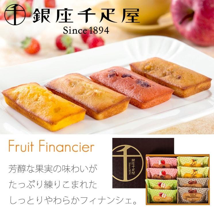 「【銀座千疋屋】フルーツを食べてるみたいなフィナンシェギフト(8pcs)」詳細説明