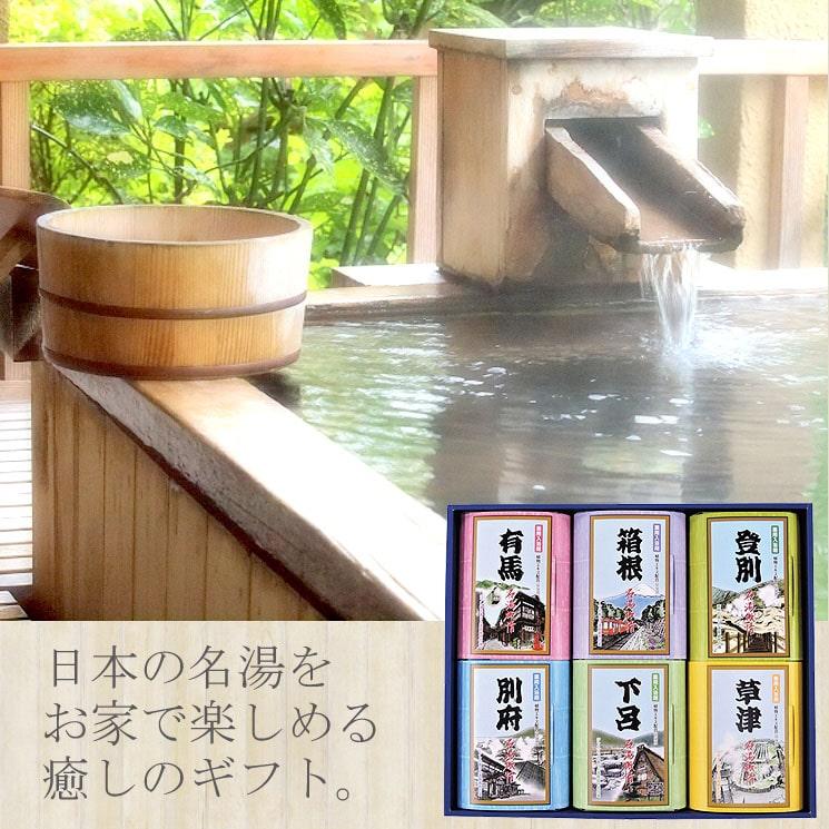 「名湯6選!ほっこり薬用入浴剤セット」詳細説明