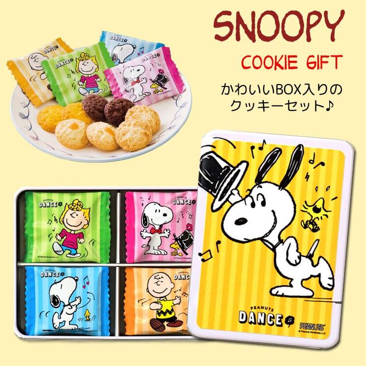 「スヌーピーの缶入りクッキーギフトセット」詳細説明
