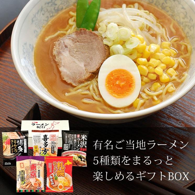 「日本全国!ご当地ラーメン食べ比べギフト(5食セット)」詳細説明