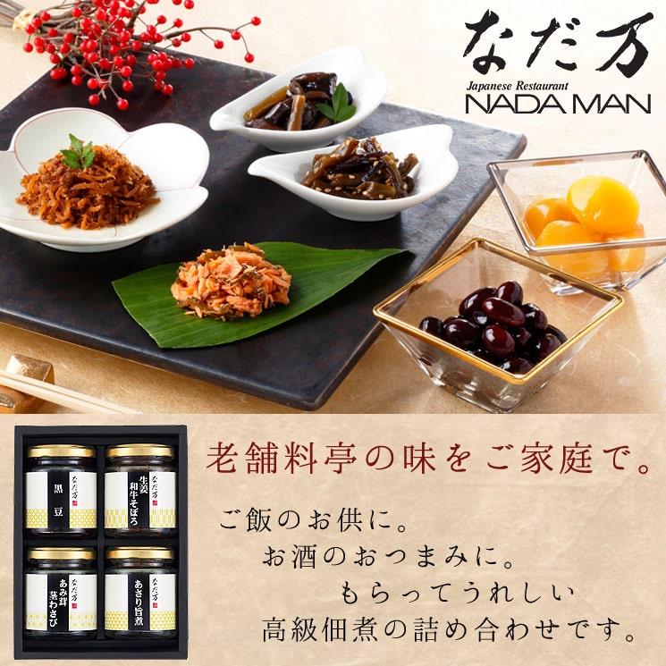 「日本料理の老舗 なだ万の佃煮ギフトセット(4個)」詳細説明