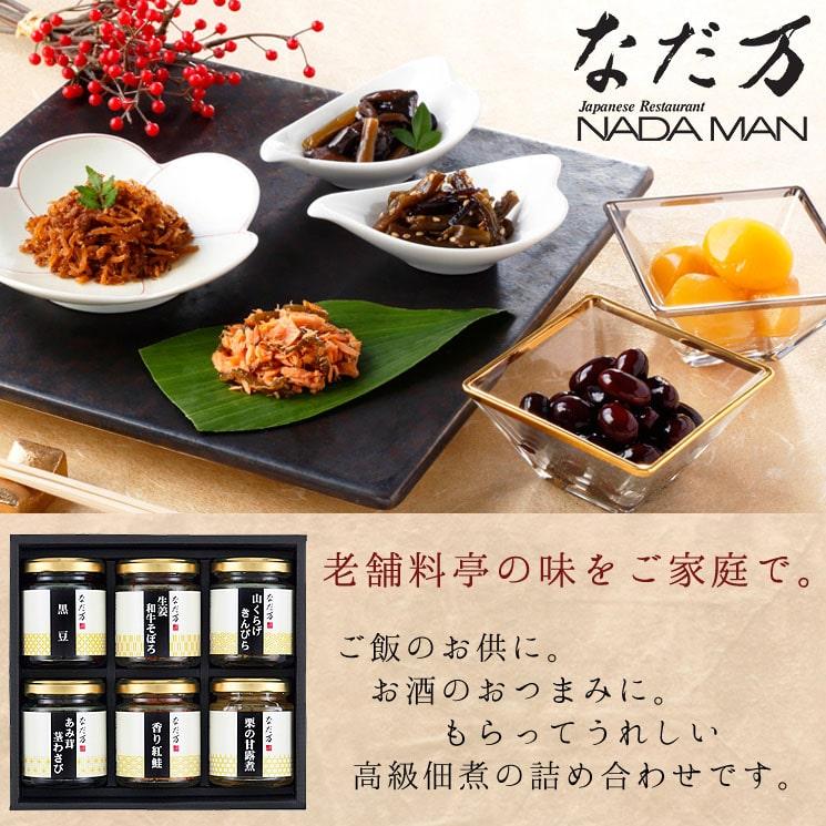 「日本料理の老舗 なだ万の佃煮ギフトセット(6個)」詳細説明