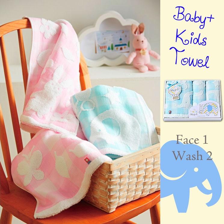 「Baby & Kidsのための今治タオルギフト(フェイス1P・ウォッシュ2P)(ブルー)」詳細説明
