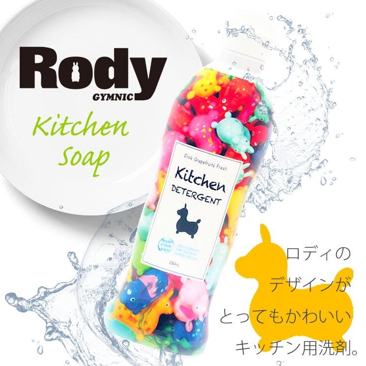 「ロディのかわいいキッチン洗剤プチギフト(1P)」詳細説明
