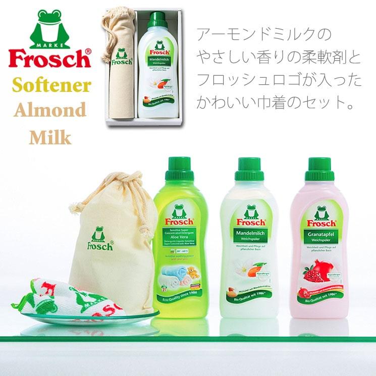 「ドイツ製フロッシュ 植物由来の柔軟剤とかわいい巾着セット(アーモンドミルク)」詳細説明