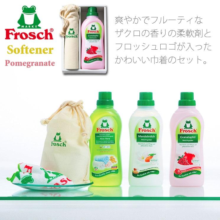 「ドイツ製フロッシュ 植物由来の柔軟剤とかわいい巾着セット(ザクロ)」詳細説明