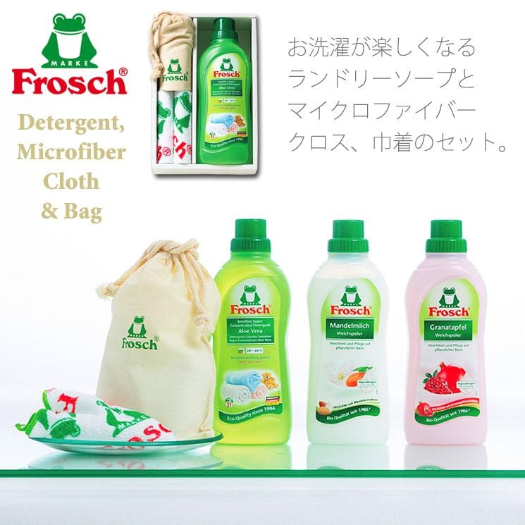 「ドイツ製フロッシュ 植物由来のランドリーソープ&ファイバークロス&巾着ギフト」詳細説明