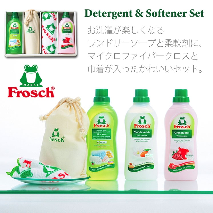「ドイツ製フロッシュ 植物由来のランドリーソープと柔軟剤のプレミアムギフト(4pcs)」詳細説明