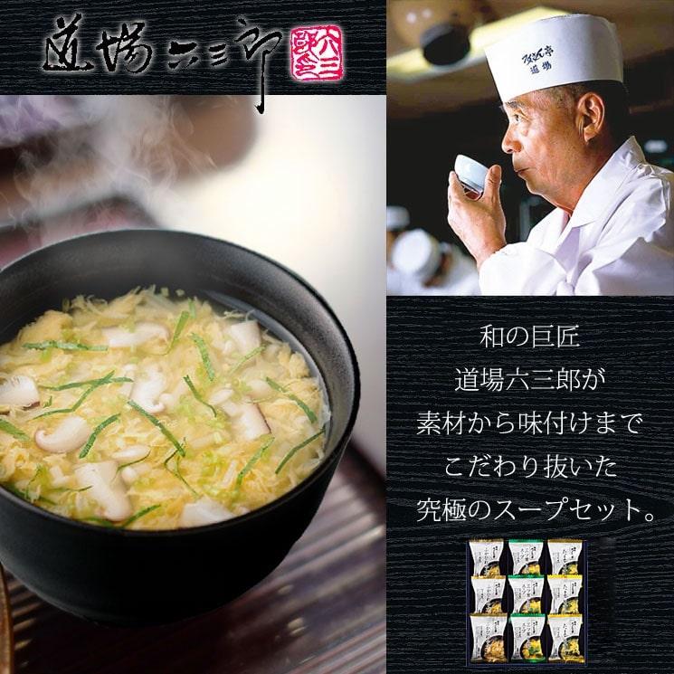 「和の鉄人 道場六三郎プロデュースの絶品スープ(9pcs)」詳細説明