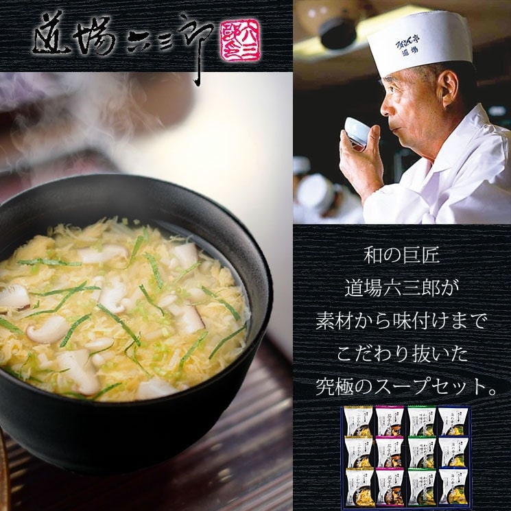 「和の鉄人 道場六三郎プロデュースの絶品スープ(12pcs)」詳細説明