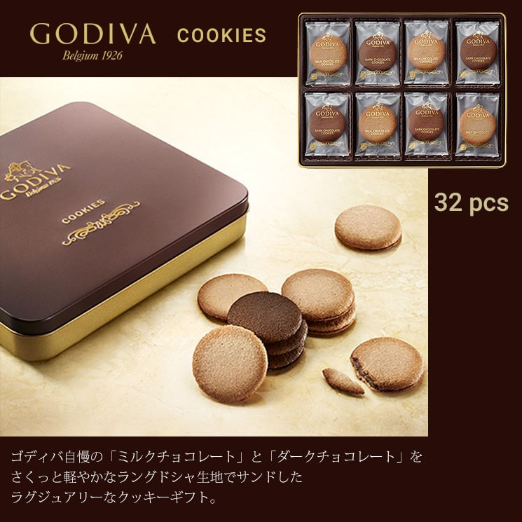「GODIVA ゴディバ プレミアムクッキー(32pcs)」詳細説明