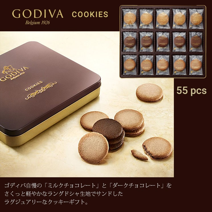 「GODIVA ゴディバ プレミアムクッキー(55pcs)」詳細説明
