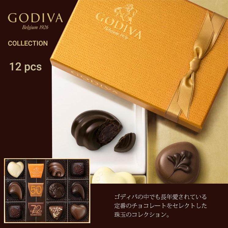 「GODIVA Collection (ゴディバ コレクション 12pcs)」詳細説明
