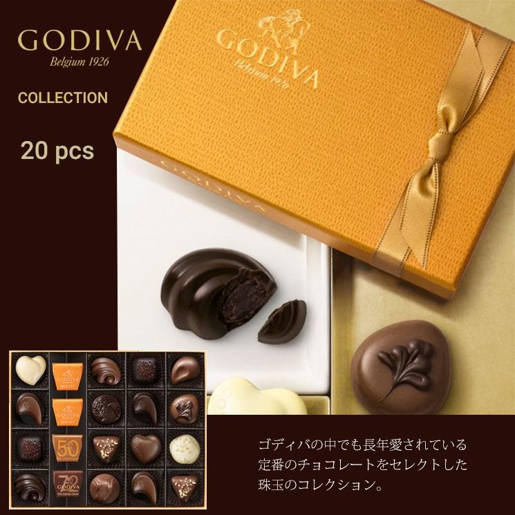 「GODIVA Collection (ゴディバ コレクション 20pcs)」詳細説明